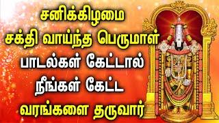 POWERFUL SATURDAY SPL PERUMAL TAMIL DEVOTIONAL SONG | Lord Tirupati Balaji Tamil Devotional Songs