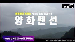 홍천강이 흐르는 시원한 힐링 양화펜션 | 독수리오남매 …