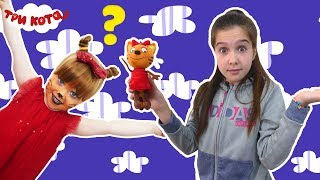Три кота. Кто настоящая Карамелька? | Выпуск №63