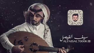 سيف الفيصل -  حياة الروح | جلسة 2018