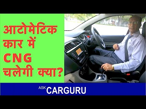 CNG in Automatic Cars? CarGuru Explains, किसमें चलेगी AMT, CVT, Torque Converter या DCT