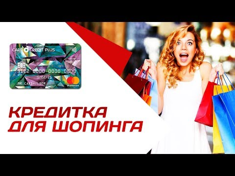 Кредитная карта Кредит Европа Банка Card Credit Plus+