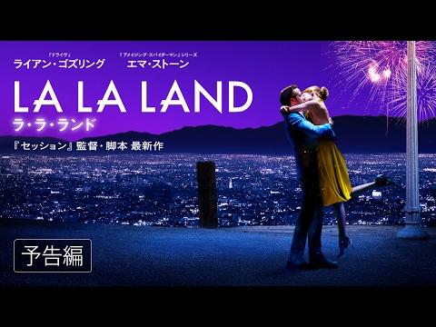 【映画】★ラ・ラ・ランド(あらすじ・動画)★
