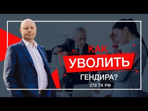 Как Уволить Генерального Директора. Смена директора ООО и АО