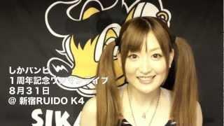 2012年 8月31日で【しかバンビ】結成1周年 一周年記念ワンライブ 8月31...