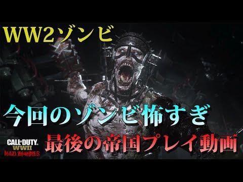 【WW2ゾンビ】今回のゾンビ怖すぎ!「最後の帝国」プレイ動画