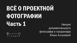 Лекция Юлии Алтуховой