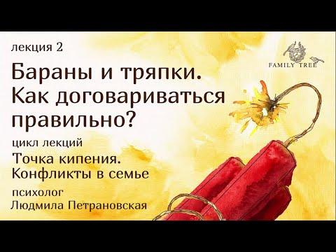 Как договариваться правильно   Людмила Петрановская   Фрагмент лекции