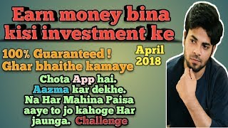 online paisa kamane ka tarika ] 100% sach h | how to earn money online without investment | (2018)