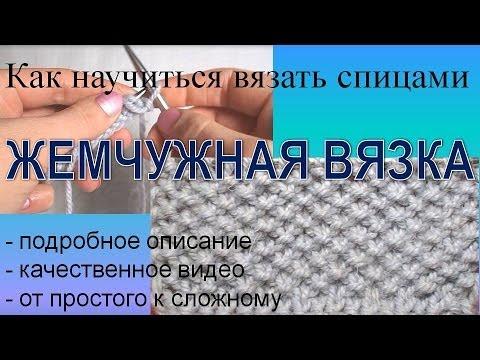 Вязание спицами Жемчужная