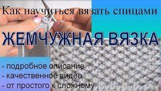 Вязание спицами  Жемчужная вязка