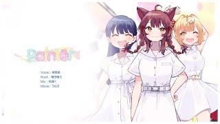 【2周年記念】Paintër covered by #織姫星【歌ってみた】