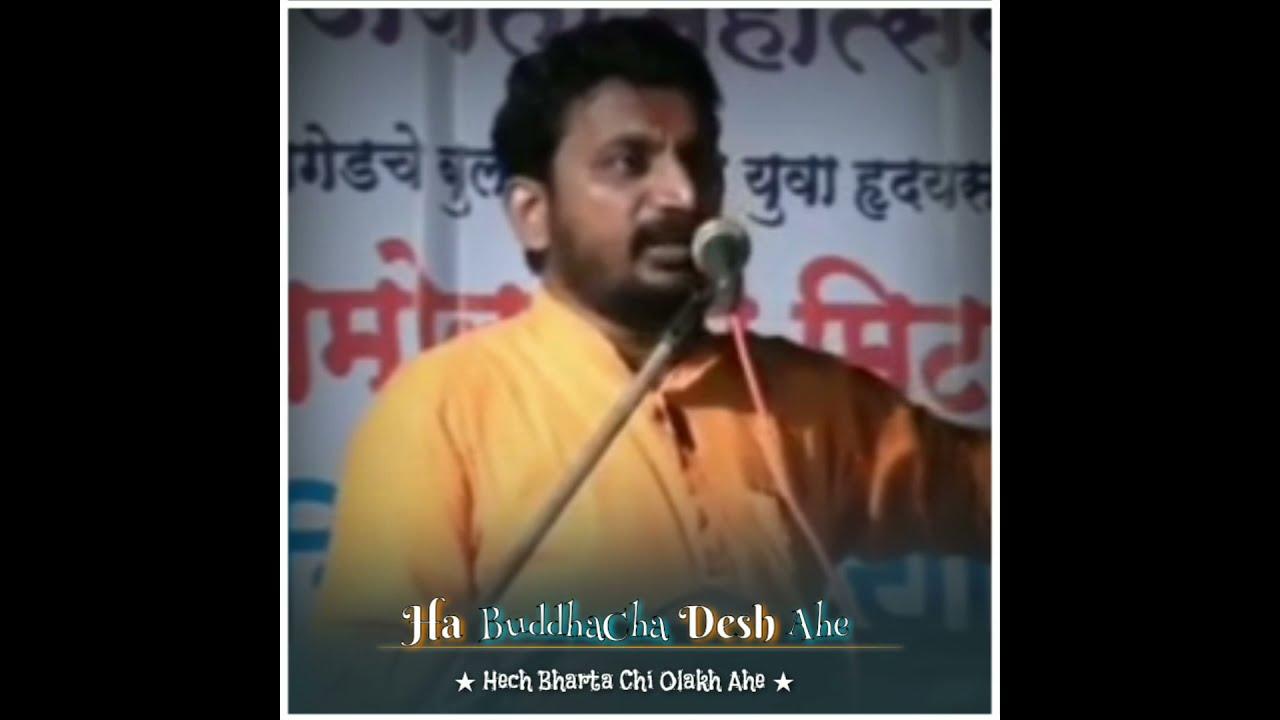Download Buddha Jayne Davila Dj Song | Amol Mitkari Speech | Buddha Purnima Status | Ramraj vs Buddha