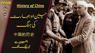 History of China # 06 | China Vs India 1962 | Usama Ghazi