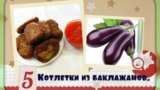 Котлеты из баклажанов/просто и вкусно/cutlets of eggplant