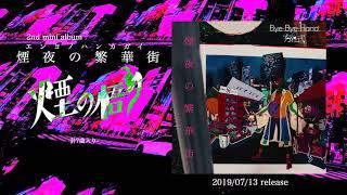 2nd mini album 『煙夜の繁華街』Trailer
