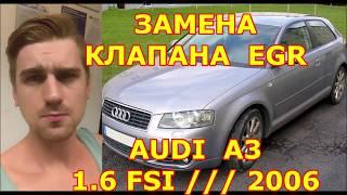 ЗАМЕНА КЛАПАНА EGR /// AUDI A3 /// 1.6FSI /// 2006