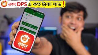 Nagad DPS A to Z । Mobile Banking নগদ এ কত টাকা লাভ পাবেন ! screenshot 4