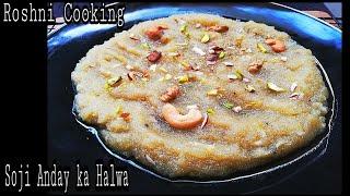 Soji Anday ka Halwa❤️How to Make  Delicious Semolina Egg Halwa Recipe by Roshni Cooking