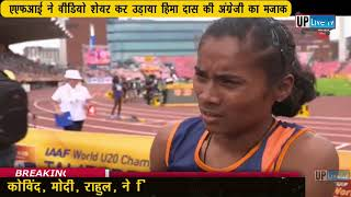 Athletics Federation of India ने Hima Das की English का उड़ाया मज़ाक, मिला ये जवाब