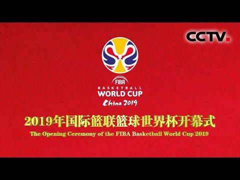 《2019年国际篮联篮球世界杯开幕式》 20190830 | CCTV体育