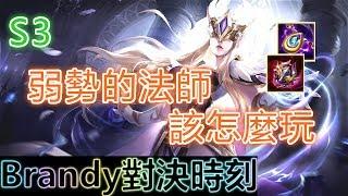 傳說對決 | 盧蜜亞 邁入夕陽的法師 S3【Brandy對決時刻】 thumbnail