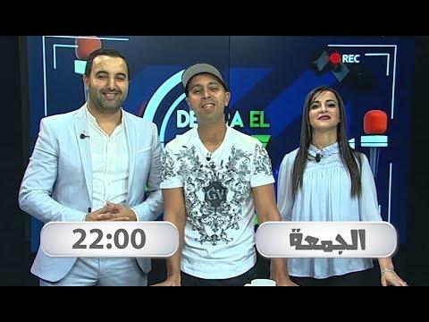 "DEYRA EL BUZZ EMISION EPS1 ""الحلقة الاولى 1 ""دايرا البوز"
