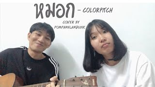 หมอก (Colorpitch) - 【Cover By Pompam SlamdunkX2】