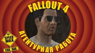 SPEEDWALK Fallout4 Агентурная работа
