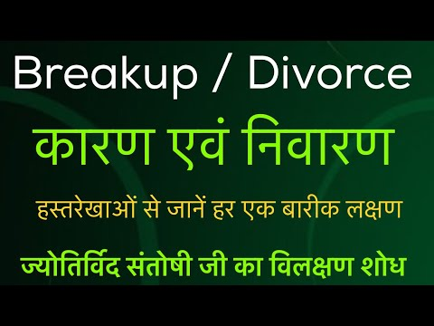 Divorce | Breakups | Solutions | Remedy | Santoshi | Best Astrologer | तलाक़ के कारण | Save Relation