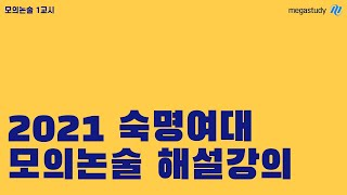 [메가스터디 최인호 논술] 2021 숙명여대 모의 1교…