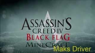 Assasin creed 4 русский анимационный майнкрафт трейлер