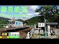 【4K前面展望】樽見鉄道 Tarumi Railway(樽見~大垣) Cab view Railway