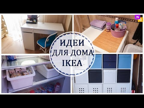 ИДЕИ ДЛЯ ДОМА! Покупки в IKEA. КАК приспособила! Nataly Gorbatova