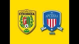 """""""Буковина"""" – """"Арсенал-Київ"""". Анонс"""