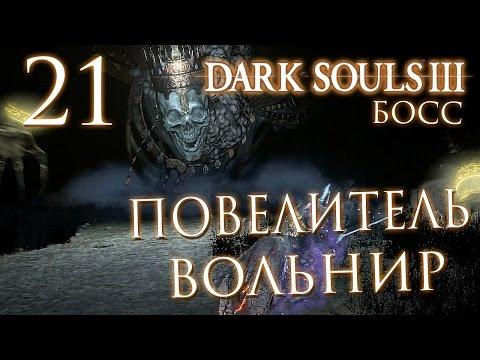 Прохождение Dark Souls 3 — Часть 21 БОСС 6 ВЕРХОВНЫЙ ПОВЕЛИТЕЛЬ ВОЛЬНИР