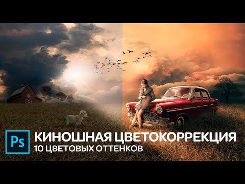 Киношная цветокоррекция в Фотошопе. 10 Тонировок
