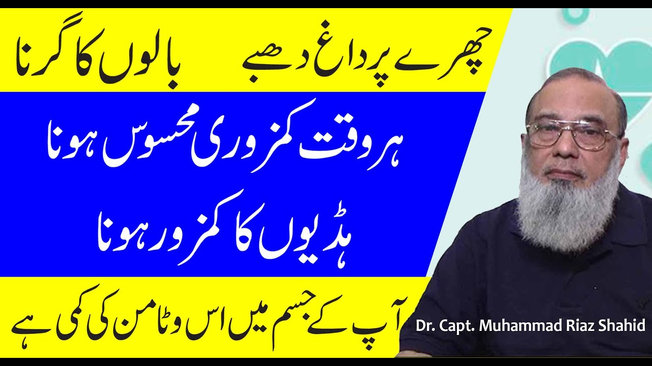 Vitamin A Uses,Benefits And Side Effects in Urdu Popular 100