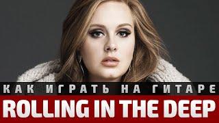 Как играть Adele - Rolling in the Deep. Аккорды, бой, разбор