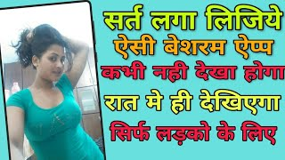 Online Dating App || Online Girlfriend Kaise banaye || Free Video Call With Girlfriend 2018