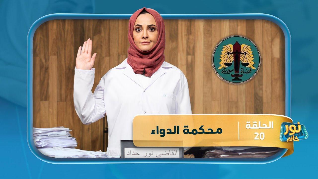 محكمة الدواء | نور خانم