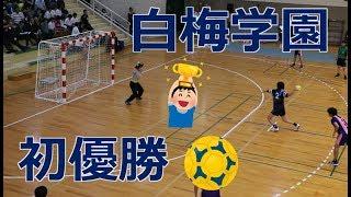 白梅学園VS明光学園!!女子ハンドボール!!2019サニックスカップ!!後半!!