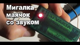 Как сделать мигалку маячок со звуком своими руками. Электронные поделки Sekretmastera(Мигалка со звуком своими руками. Мастер делится секретом как сделать простую светодиодную мигалку со звуко..., 2015-12-20T14:31:03.000Z)