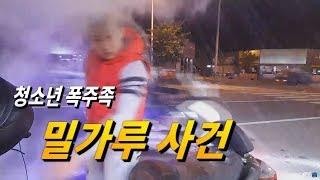 """[오동지]아프리카TV 오동지 밀가루사건 폭행사건연류""""실제상황"""""""