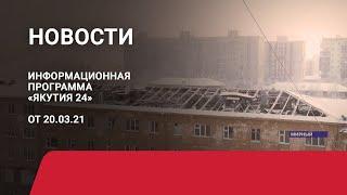 Новостной выпуск в 12:00 от 20.03.21 года. Информационная программа «Якутия 24»