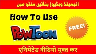 How to use PowToon Free For Beginners | Urdu / Hindi Tutorials
