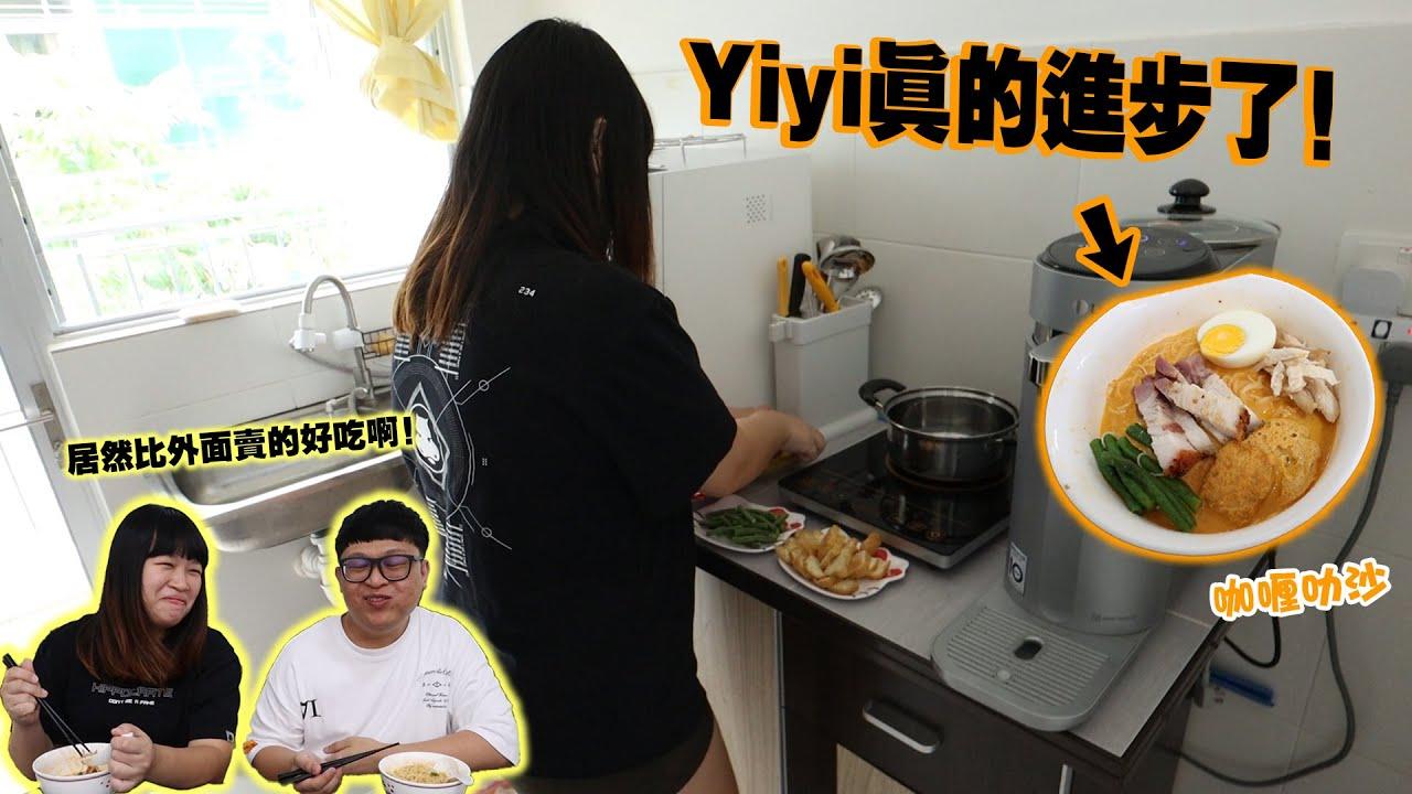 Yiyi真的進步了!居然可以煮出這麼好吃的Curry Laksa!這完全停不下口啊!