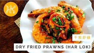 Dry Fried Prawns Recipe (Har Lok) 干煎虾碌 | Huang Kitchen