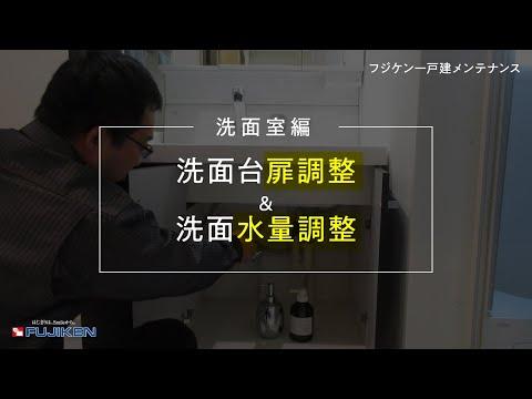 【戸建メンテナンス】洗面室編!洗面水量調整、扉調整