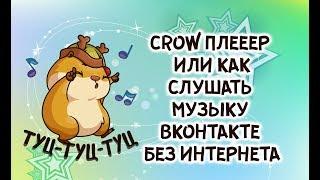 CROW для Вконтакте или как слушать музыку ВК оффлайн